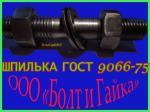 Шпилька для фланцевых соединений м20 ГОСТ 9066-75.