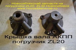 Крышка вала АКПП ZY265B