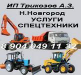 Услуги спецтехники в Н.Новгороде и обл.