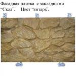 Фасадные панели под камень с креплением