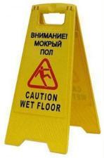 """Знак напольный """"Внимание! Мокрый пол"""" AFC-342"""