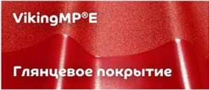 Металлочерепица монтеррей VikingMP® E