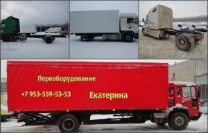 Переоборудование седельных тягачей РЕНО, KENWORD, MAN TGA, VOLVO.