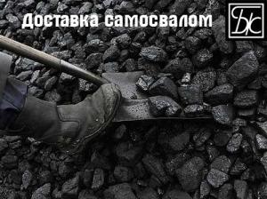 Каменный уголь с доставкой из Твери.