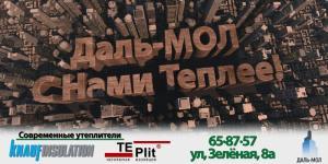 Утеплитель ПТ-225(ГОСТ) Базалит,Хабаровск