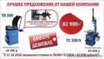 Комплект шиномонтажного оборудования TB300/TC100 NEW (220V/380V)