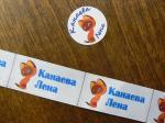 Именные бирки для детского сада спб в спб петербург санкт-петербург