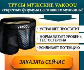 Трусы лечебные из ткани vakoou /турмалиновые/ мужские