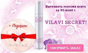 Сыворотка молодости Vilavi Secret