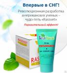 Гель для проблемной кожи Rassvet Naturals Tea Tree