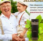 Крем-гель для суставов «Дедушкин секрет»