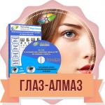 Глаз Алмаз методика улучшения зрения