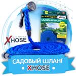Шланг S-Hose™ (Эс Хоз) - садовый шланг для полива