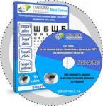Система Глаз-алмаз для восстановление зрения