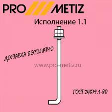 Болт фундаментный изогнутый тип 1 исполнение 1 М24х1400 09г2с ГОСТ 24379.1-2012