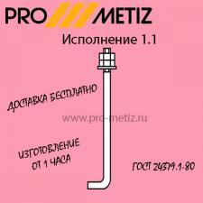 Болт фундаментный изогнутый тип 1 исполнение 1 М24х1500 09г2с ГОСТ 24379.1-2012