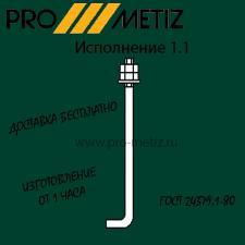 Болт фундаментный изогнутый тип 1 исполнение 1 М24х1700 09г2с ГОСТ 24379.1-2012