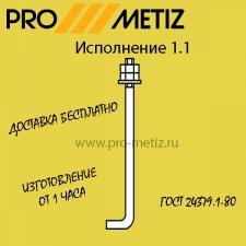 Болт фундаментный анкерный тип 1 исполнение 1 М30х710 ст3пс2 ГОСТ 24379.1-2012