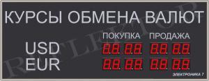 Табло валют Электроника7-1020-16 510х210х60