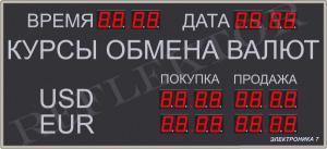 Табло валют Электроника7-1056-24