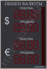 Табло валют Электроника7-1210-163