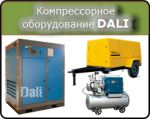 Компрессоры DALI винтовые, стационарные, передвижные, дизельные, электрические
