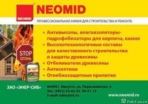 Антисептик Neomid 46 BiO, концентрат 1:19