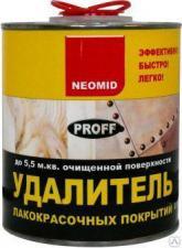 NEOMID PROFF Удалитель лакокрасочных покрытий 0,85кг