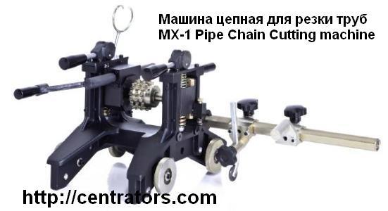 Цепная машина для резки труб MD-4000
