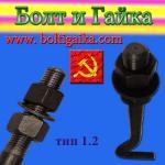 Болт фундаментный изогнутый тип 1.2 М48х1250 ст3пс2 (шпилька 2) ГОСТ 24379.1-80