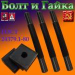 Болт фундаментный с анкерной плитой тип 2.1 М16х710 09г2с ГОСТ 24379.1-80