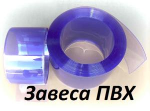 "ПВХ-ЗАВЕСА СТАНДАРТ ""EXTRUFLEX"" 200,2"