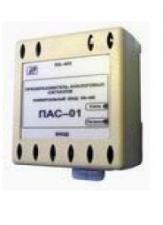ПАС-01-Д (с программой-конфигуратором)
