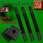 Болт фундаментный с анкерной плитой тип 2.1 М30х1500 09г2с ГОСТ 24379.1-80