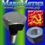 Болт м22х140 10.9 50 кг. ГОСТ Р 52644-2006. Производство ОСПАЗ м.
