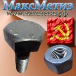 Болт м27х100 10.9 50 кг. ГОСТ Р 52644-2006. Производство ОСПАЗ м.