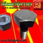 Болт м27х140 10.9 50 кг. ГОСТ Р 52644-2006. Производство ОСПАЗ м.