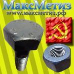 Болт высокопрочный м30х100 40 кг. ГОСТ 22353-77 95 ХЛ. Производство ОСПАЗ.