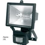 Прожектор с датчиком движения 120 градусов (220В, 150Вт) черный