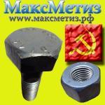Болт м30х110 50 кг. ГОСТ 22353-77 95 ХЛ. Производство ОСПАЗ м.