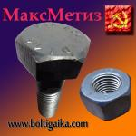 Болт м30х130 50 кг. ГОСТ 22353-77 95 ХЛ. Производство ОСПАЗ.