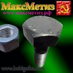 Болт м30х160 40 кг. ГОСТ 22353-77 95 ХЛ. Производство ОСПАЗ.