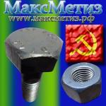 Болт м30х170 40 кг. ГОСТ 22353-77 95 ХЛ. Производство ОСПАЗ м.