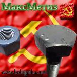 Болт м30х220 40 кг. ГОСТ 22353-77 95 ХЛ. Производство ОСПАЗ.