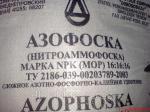 Азафоска - нитроамофоска (мешок 50кг)