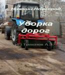 Уборка дорог, территории. Трактор МТЗ-82 с отвалом и щеткой