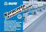 Клеевой состав KERACRETE POWDER, WHITE Белый 25кг
