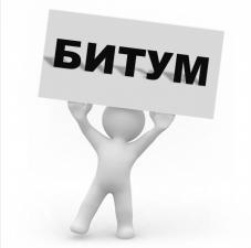 Битум БНД 90/130 /60/90