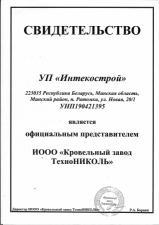 БИПОЛИКРИН (Технониколь) наплавляемая кровля (аналог Элакром)