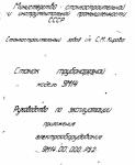 Паспорт на трубонарезной станок 9М14 ( Тбилиси)